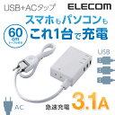 エレコム モバイルタップ AC充電器一体型 コード付タイプ 1個口 USB3ポート 3.1A出力 60cm ホワイト MOT-U06-2134WH …