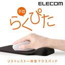 エレコム 手首らくぴた リストレスト 付きゲル マウスパッド ブラック MP-GELBK