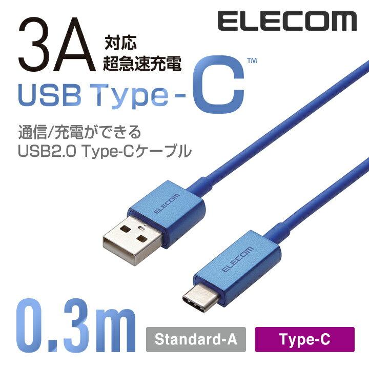 エレコム USB Type-C USBケーブル 3A対応 USB2.0 A-C 0.3m ブルー MPA-ACCL03BU