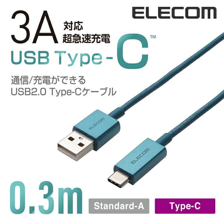 エレコム USB Type-C USBケーブル 3A対応 USB2.0 A-C 0.3m グリーン MPA-ACCL03GN