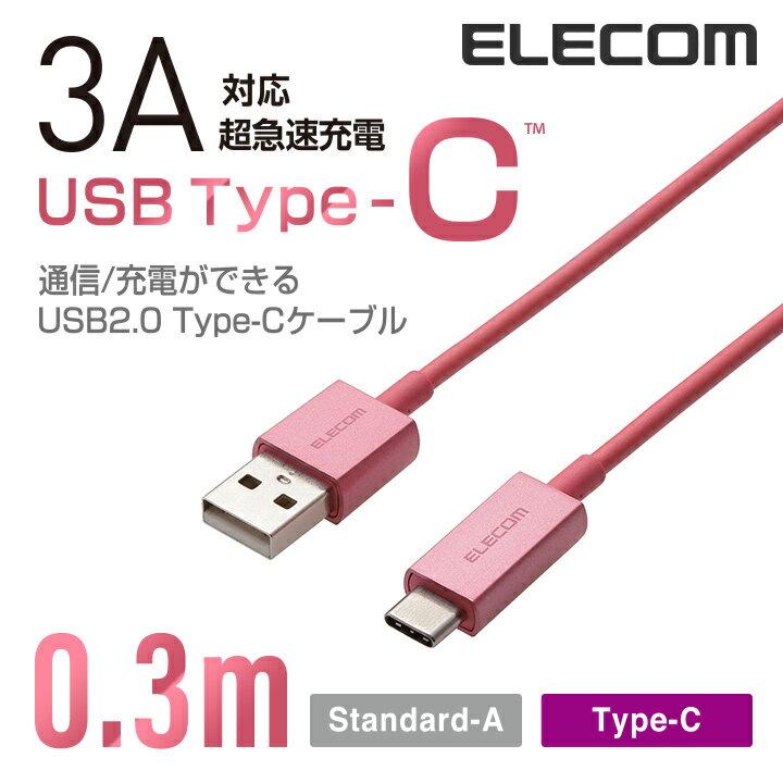 エレコム USB Type-C USBケーブル 3A対応 USB2.0 A-C 0.3m ピンク MPA-ACCL03PN