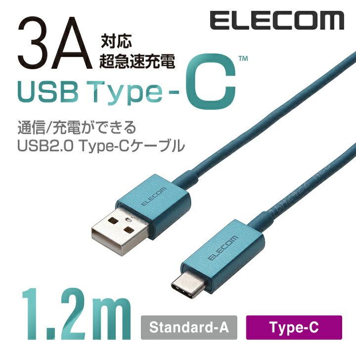 エレコム USB Type-C USBケーブル 3A対応 USB2.0 A-C 1.2m グリーン MPA-ACCL12GN