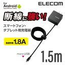 エレコム スマホ・タブレット用 AC充電器 micro-B高耐久ケーブル一体型 1.8A出力 ブラック MPA-ACMBC156SBK