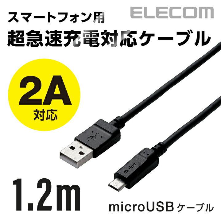 エレコム 2A対応通信・充電用microUSBケーブル1.2m MPA-AMB2U12BK