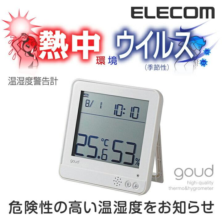 """エレコム 大画面温湿度警告計""""goud(ゴウド)"""" OND-02WH"""