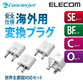 エレコム 安全仕様 海外旅行用変換プラグ BFタイプ Cタイプ Oタイプ SEタイプ 4種セット T-HPSETWH