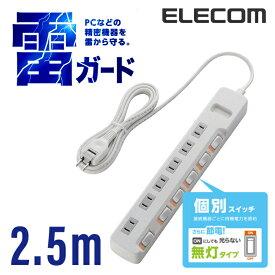 エレコム 電源タップ コンセント 延長コード タップ コンセントタップ 無点灯個別 スイッチ 付 雷ガード省エネタップ 6個口 2.5m T-K5B-2625WH