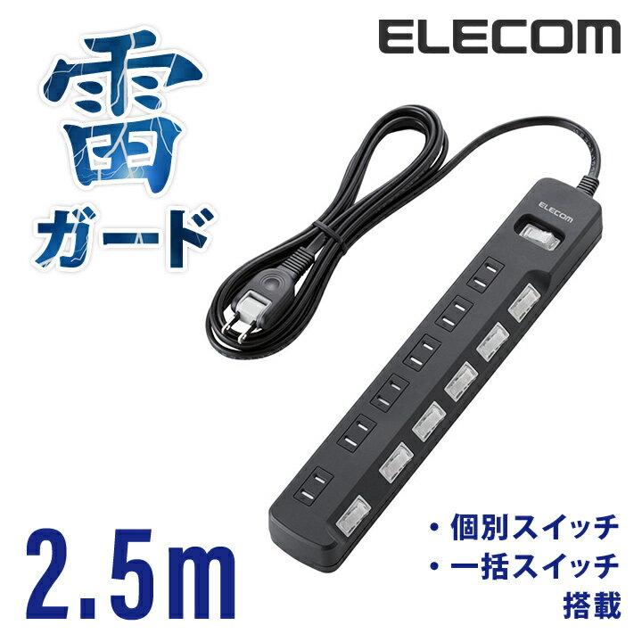 エレコム 電源タップテレビ用の一括&個別スイッチ付 雷ガードタップ2P式6個口 2.5m T-TVK05-2625BK omx5