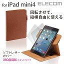 [アウトレット] iPad mini4 ソフトレザーカバー ケース 360度回転スタンド:TB-A15S360BR[ELECOM(エレコム)]【税込2160円以上で送料無料】
