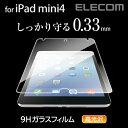 [アウトレット]iPad mini4 液晶保護フィルム リアルガラス 0.33mm:TB-A15SFLGG03[ELECOM(エレコム)]【税込2160円以上で...