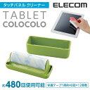 [アウトレット]タブレット用タッチパネルクリーナー:TB-COL1GN[ELECOM(エレコム)]【税込2160円以上で送料無料】