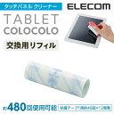 [アウトレット]TABLET COLOCOLO用交換リフィル:TB-COL1RFT[ELECOM(エレコム)]【税込2160円以上で送料無料】