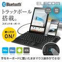 【送料無料】Bluetoothワイヤレスキーボード トラックボール搭載 タブレットスタンド付キーボード 有線接続(1台)+マルチペアリング対応(最大3台) ブラ...