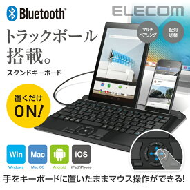エレコム Bluetooth ワイヤレスキーボード トラックボール搭載 タブレットスタンド付キーボード 有線接続(1台)+マルチペアリング対応(最大3台) ブラック 日本語配列87キー TK-DCP03BK