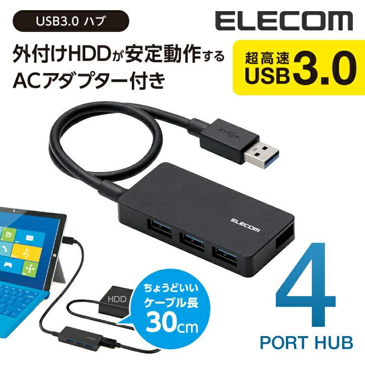 エレコム USB3.0対応 ACアダプタ付き 4ポートセルフパワーUSBハブ U3HS-A420SBK