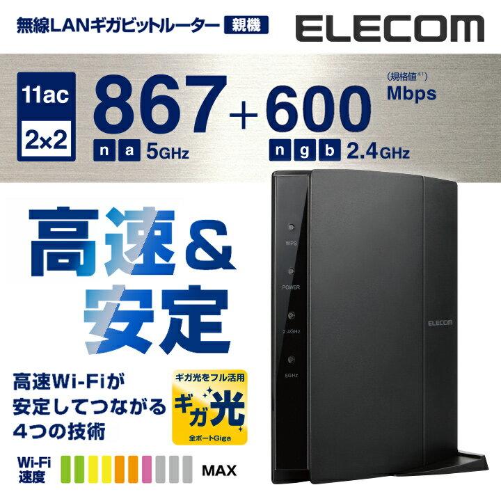 エレコム 高速&安定 無線LANルーター Wi-Fiルーター 11ac 867+600Mbps 有線Gidabit対応 WRC-1467GHBK-S