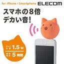 [アウトレット]スマホ用どこでも使える、かわいいスマホ用スピーカー:ASP-SMP050NEKO[ELECOM(エレコム)]【税込2160円…