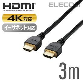 エレコム ディスプレイケーブル ケーブル モニター ディスプレイ HDMIケーブル HDMI ケーブル 4K対応 イーサネット対応 HIGHSPEED HDMI 3m ブラック CAC-HD14E30BK2