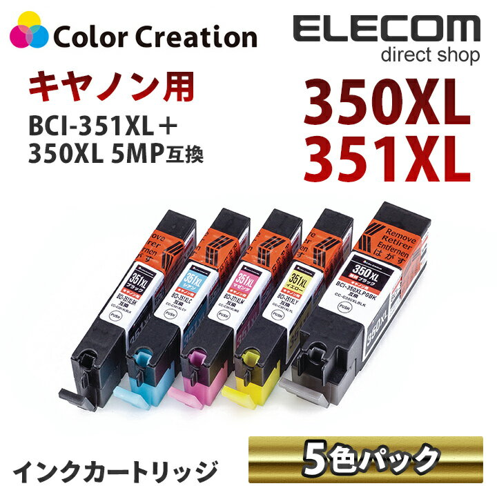 カラークリエーション キヤノン BCI-351XL+350XL 5MP互換 使い切りタイプ 5色セット ColorCreation インクカートリッジセット CC-C350351XL5ST
