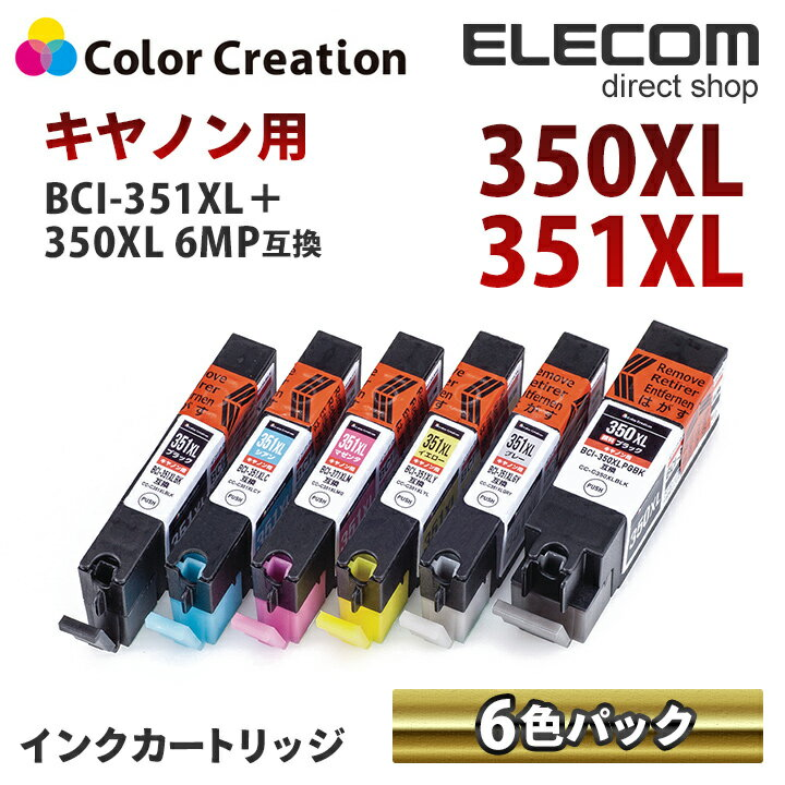 カラークリエーション キヤノン BCI-351XL+350XL 6MP互換 使い切りタイプ 6色セット ColorCreation インクカートリッジセット CC-C350351XL6ST