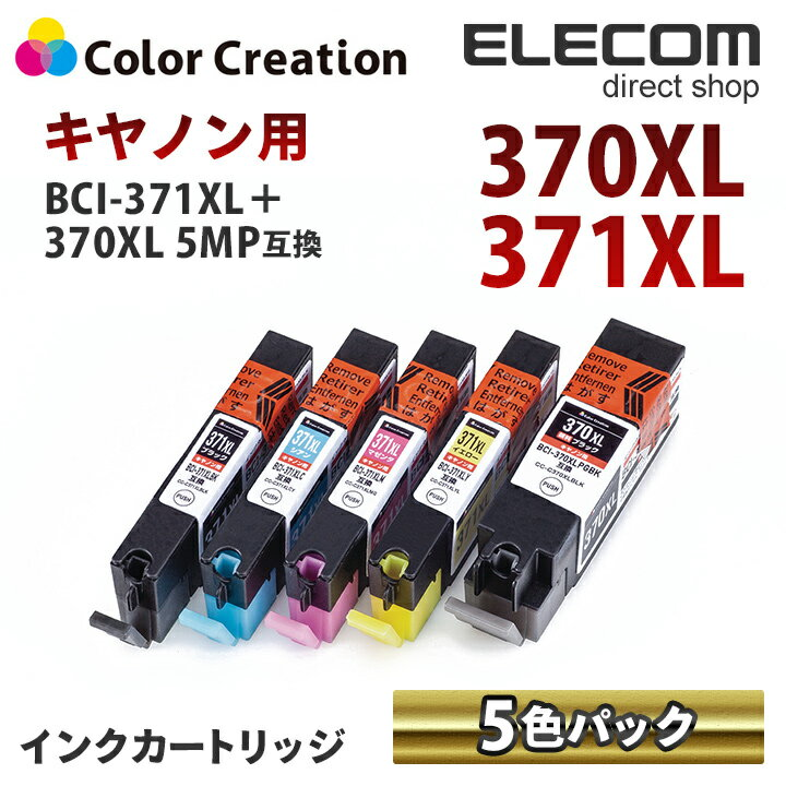 カラークリエーション キヤノン BCI-371XL+370XL 5MP互換 使い切りタイプ 5個パック ColorCreation インクカートリッジセット CC-C370371XL5ST