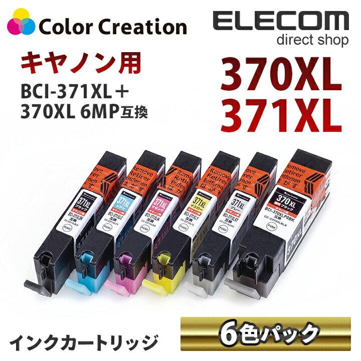 カラークリエーション キヤノン BCI-371XL+370XL 6MP互換 使い切りタイプ 6個パック ColorCreation インクカートリッジセット CC-C370371XL6ST