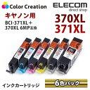 カラークリエーション インク プリンタ キヤノン BCI-371XL+370XL 6MP 互換 使い切りタイプ 6個パック ColorCreation インクカートリッジ セット 371 370 PI