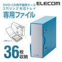 エレコム 2穴リング式ファイル 不織布ディスクケース専用 36枚収納 ブルー CCD-BC02BU