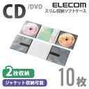 CDケース DVDケース CD/DVD用スリム収納ソフトケース[CD/2枚収納/10枚入り]:CCD-DP2C10BK【税込2160円以上で送料無料】【ELEC...