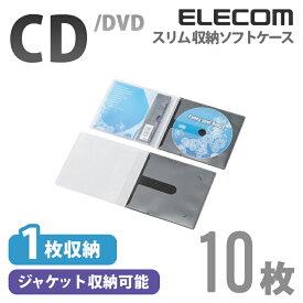 エレコム ディスクケース DVD CD 対応 DVDケース CDケース 1枚収納 10枚セット ブラック CCD-DPC10BK