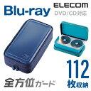 エレコム ディスクファイル Blu-ray/CD/DVD対応 セミハードファスナーケース 112枚収納 ブルー CCD-HB112BU