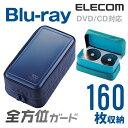 エレコム ディスクファイル Blu-ray/CD/DVD対応 セミハードファスナーケース 160枚収納 ブルー CCD-HB160BU