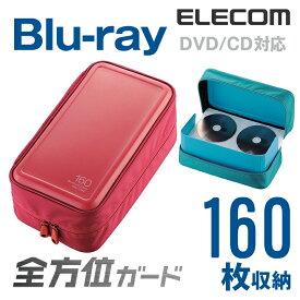 エレコム ディスクファイル Blu-ray/CD/DVD対応 セミハードファスナーケース 160枚収納 レッド CCD-HB160RD