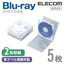 エレコム ディスクケース Blu-ray DVD CD 対応 Blu-rayケース DVDケース CDケース 2枚収納 5枚セット ホワイト CCD-JSCNW5WH
