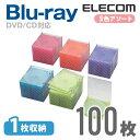 エレコム ディスクケース Blu-ray/DVD/CD対応 スリム 1枚収納 100枚セット 5色アソート CCD-JSCS100ASO