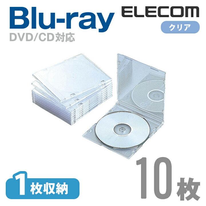 エレコム 透明度が高いBlu-ray/DVD/CDケース(スリム/1枚収納/10パック/クリア) CCD-JSCS10CR