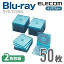エレコム ディスクケース Blu-ray/DVD/CD対応 スリム 2枚収納 50枚セット クリアブルー CCD-JSCSW50CBU