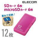 エレコム SD/microSDカードケース(プラスチックタイプ)SD6枚+microSD6枚収納 CMC-SDCPP12PN
