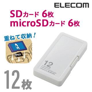 SD/microSDカードケース(プラスチックタイプ)[SD6枚+microSD6枚収納]:CMC-SDCPP12WH[ELECOM(エレコム)]
