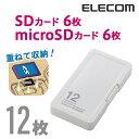 エレコム SD/microSDカードケース(プラスチックタイプ)SD6枚+microSD6枚収納 CMC-SDCPP12WH
