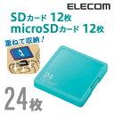 [アウトレット]SD/microSDカードケース(プラスチックタイプ)[SD12枚+microSD12枚収納]:CMC-SDCPP24BU[ELECOM(エレコ...
