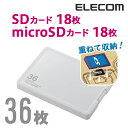 エレコム SD/microSDカードケース(プラスチックタイプ)SD18枚+microSD18枚収納 CMC-SDCPP36WH
