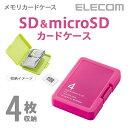 エレコム メモリカードケース SD/microSD対応 4枚収納 ピンク CMC-SDCPPPN