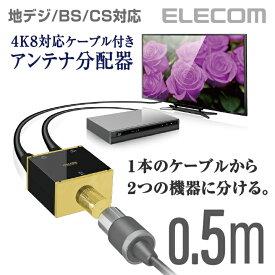エレコム TV接続用 アンテナ分配器 2分配 2つの機器に分配 4K8K対応 0.5m DH-ATD48K05BK