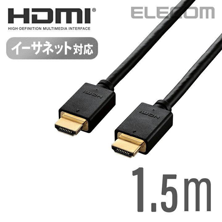 エレコム HDMIケーブル HIGHSPEED HDMI イーサネット対応 ブラック 1.5m DH-HD14E215BK