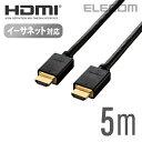 エレコム HDMIケーブル HIGHSPEED HDMI イーサネット対応 ゲーム ブラック 5.0m DH-HD14E250BK