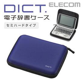 エレコム 電子辞書ケース DICT. セミハード ネイビーブルー DJC-003NBUD
