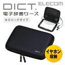 エレコム 電子辞書ケース DICT. セミハード ブラック DJC-006BK