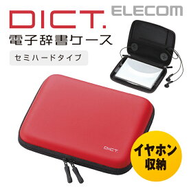 エレコム 電子辞書 ケース かわいい DICT. セミハード レッド DJC-006RD