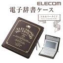 エレコム 高級感のある汎用電子辞書ケース DJC-021BR